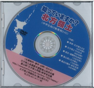 平成23年度北方領土返還要求運動富山県民会議総会 北方領土返還要求運動