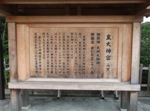 神宮研修 禊 研修 伊勢の神宮
