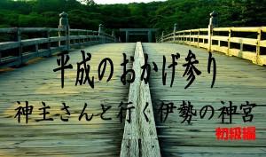 【募集】平成のおかげ参り~神主さんと行く伊勢の神宮~ 伊勢の神宮