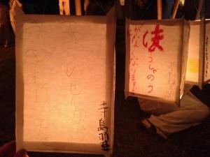東日本大震災復興支援活動(8月)いいたて富山で夏休み 震災復興支援 雅楽 庭燎の集い 富山県神社庁