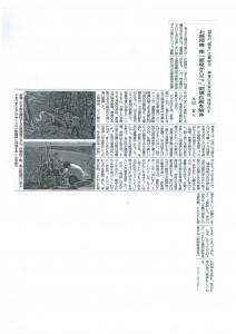 東日本大震災復興支援活動(北陸神青協)