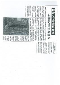 東山神社復興支援活動