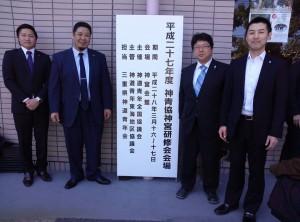 平成27年度 神道青年全国協議会 神宮研修会【報告】