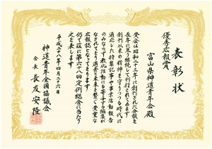 第68回 定例表彰にあたり、優秀広報賞を受賞【報告】