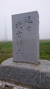 記念研修旅行~北方領土を見渡す納沙布岬探訪と北の大地巡拝の旅~ 旅行