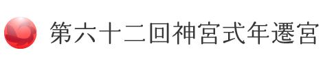 第62回神宮式年遷宮 - 富山県神道青年会